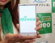 mineo(マイネオ)格安SIMフリースマホ画像